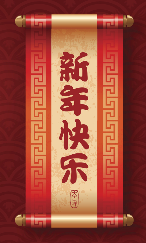 Holiday/Chinese New Year (480x800) Wallpaper ID: 710174